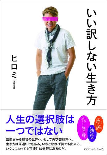 0201kakushitu_hiromi.jpg
