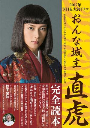 250億円? NHK代表的な番組の製作費は?の画像1
