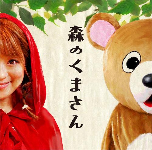 0210morikuma_01.jpg