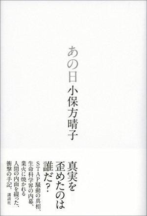 0210obokata_main.jpg