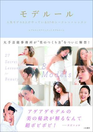 0217modelmode_01.jpg
