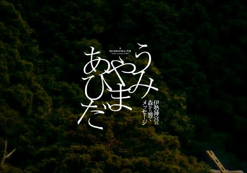 日本人の心から失われた「森林」 ― 映画『うみやまあひだ』が魅せる、伊勢神宮と鎮守の森の画像1
