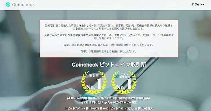 0228coincheck-1.jpg