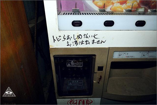 0229araiya2.jpg