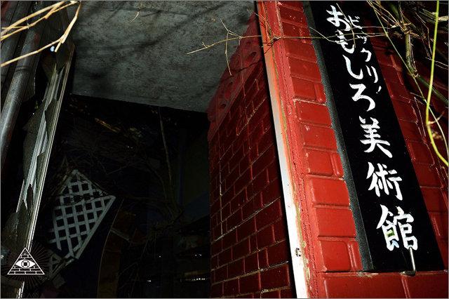 日本が誇る世界的偉人・三吉常吉が神のお告げで建てた茨城の『龍宮城』 に潜入!の画像1