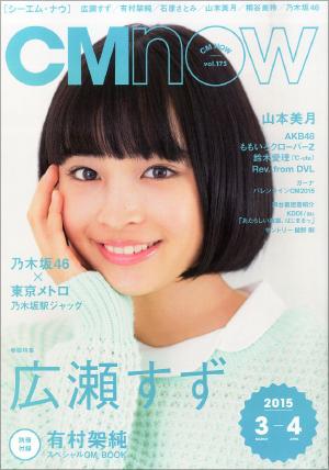 0309hirose_main.jpg