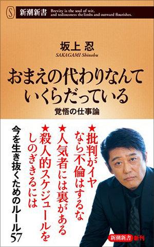 0316sakagami_01.jpg
