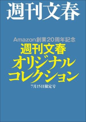 0324bunshun_01.jpg
