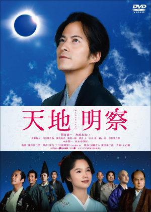 V6岡田&宮崎、エロすぎる秘密の不倫写真に高岡奏輔が激怒した?の画像1