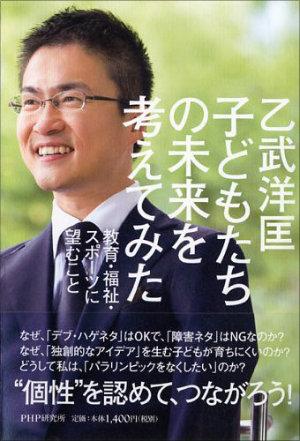 0401ototake_01.jpg