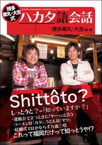0402hakata_main.jpg