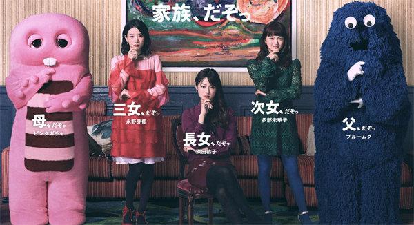 深田恭子、多部未華子、永野芽郁…「イラッとする」との声も! UQのCMはなぜ賛否両論を呼ぶのか?の画像1