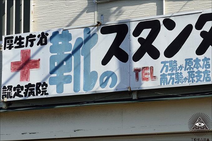 0420kutuya_02.jpg