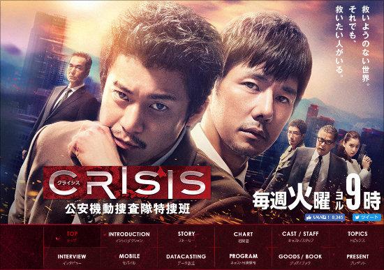小栗旬『CRISIS』、面白さの秘訣はズバリ脚本! 他のドラマにない最強の打ち合わせが結果を出した!の画像1
