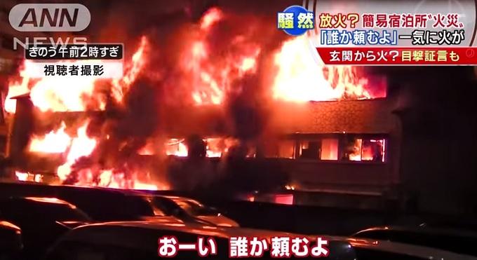 街全体にシラミが大発生の極貧生活… 川崎火災でみえた「ドヤ街事情」の画像1