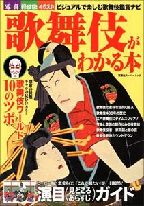 萌えとエロスと…、浅草にみる知られざる歌舞伎の原点の画像1