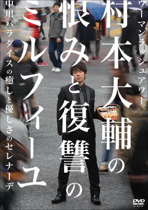 0629muradai_main.jpg