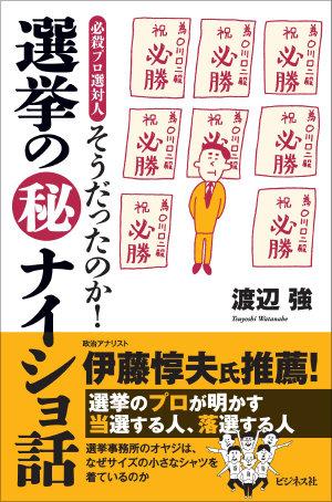 0703senkyo_01.jpg
