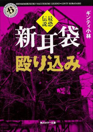 「津山三十人殺しの現場集落で…」心霊ライターたちが語る、最恐の心霊体験&スポット!の画像1