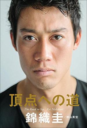 0731nishikori_main.jpg
