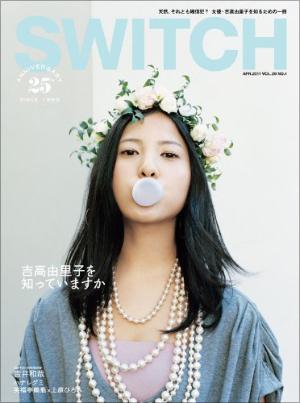 吉高由里子は残念すっぴん!? メイクで顔が激変するタレントしないタレントの画像1