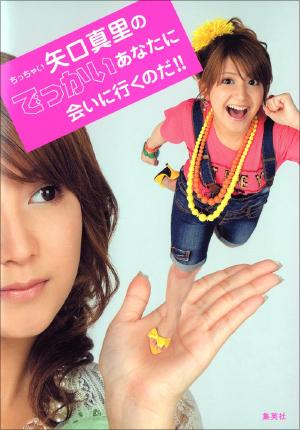 0807yaguti_main.jpg
