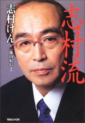 0810shimura_main.jpg