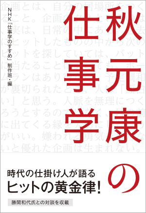 0812akimoto_main.jpg