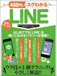 0812line_main.jpg