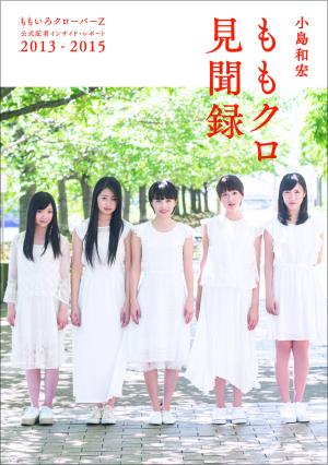 0817momokuro_main.jpg