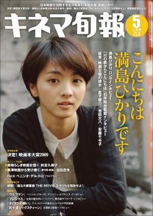 0826mitushima_main.jpg