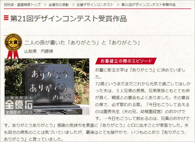 0827zenyuseki_kontesut.jpg