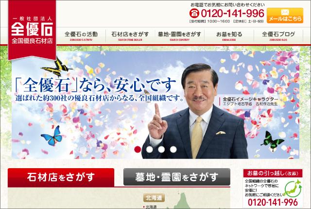 0827zenyuseki_zenyu.jpg