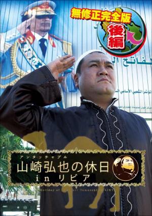 0902yamazaki_main.jpg