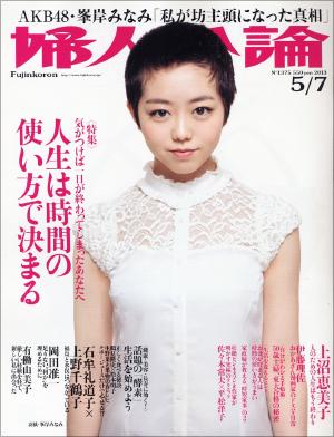 0903minegishi_main.jpg