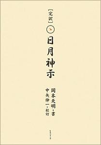 予言書「日月神示」が的中した? 日本の創造神「国常立尊」がついに始動、富士山噴火・日本壊滅の危機の画像1