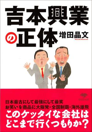 0908yoshimoto_main.jpg