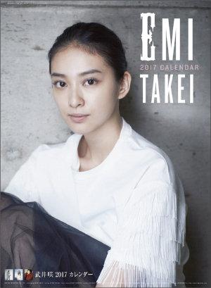 武井咲×TAKAHIROだけじゃない! 19歳で妊娠も…芸能界の衝撃できちゃった結婚6例!の画像1