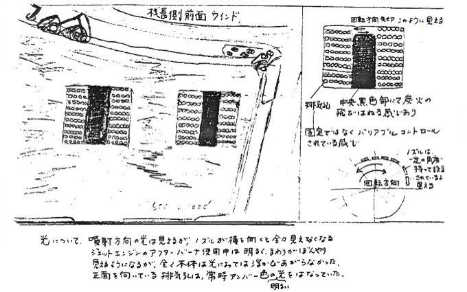 0927JAL-UFO-2.jpg