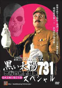 本物の遺体を使って撮影!? 「731部隊」のおぞましい人体実験を描いた映画とは?の画像1