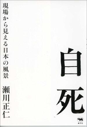 0930jishisegawa_01.jpg