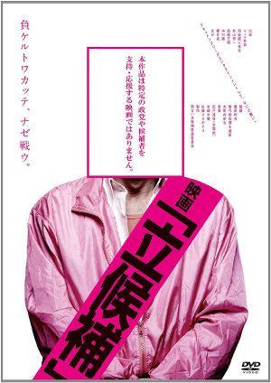 1003seijika_01.jpg