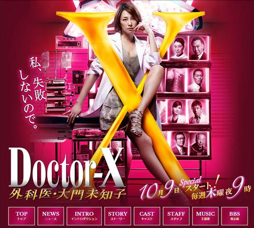 1008doctorx.jpg