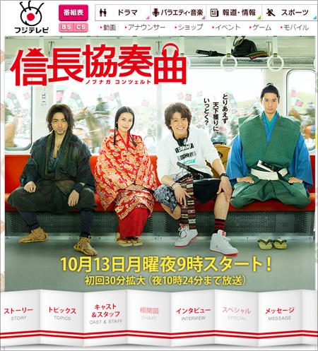 1008nobunaga.jpg