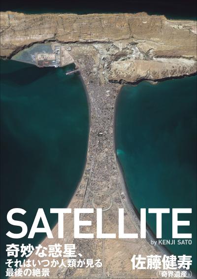 絶対に見ておきたい人工衛星が捉えた地球の風景8! 美しくも奇妙な奇景が広がる!の画像1