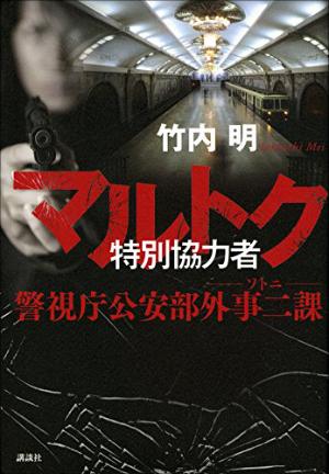 【日本の暗い未来】「マイナンバーで治安は悪化する」元警視庁刑事が予見!の画像1