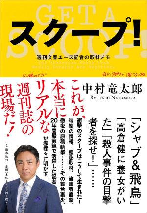 1025bunshun_01.jpg