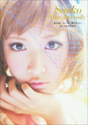 1026saeko_main.jpg
