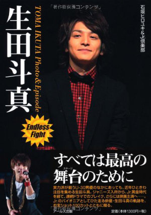 1027ikutatou_01.jpg