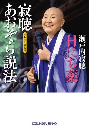 1028setouchi_main.jpg